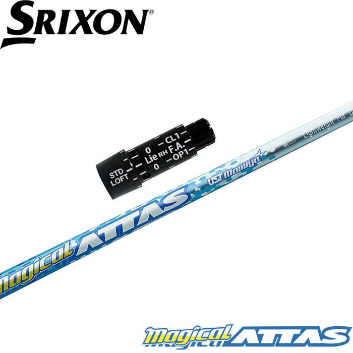 スリクソン用スリーブ付シャフト USTマミヤ Magical ATTAS マジカル アッタス ドライバー用 日本仕様