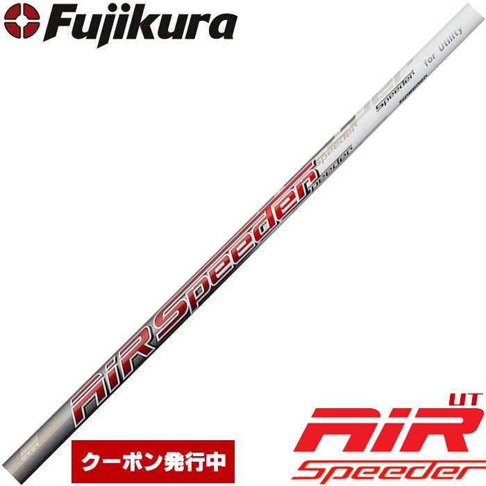 FUJIKURA(フジクラ)AIR SPEEDER UT用(エアースピーダー)ユーティリティシャフト 【工賃・送料込】 ※単体販売不可