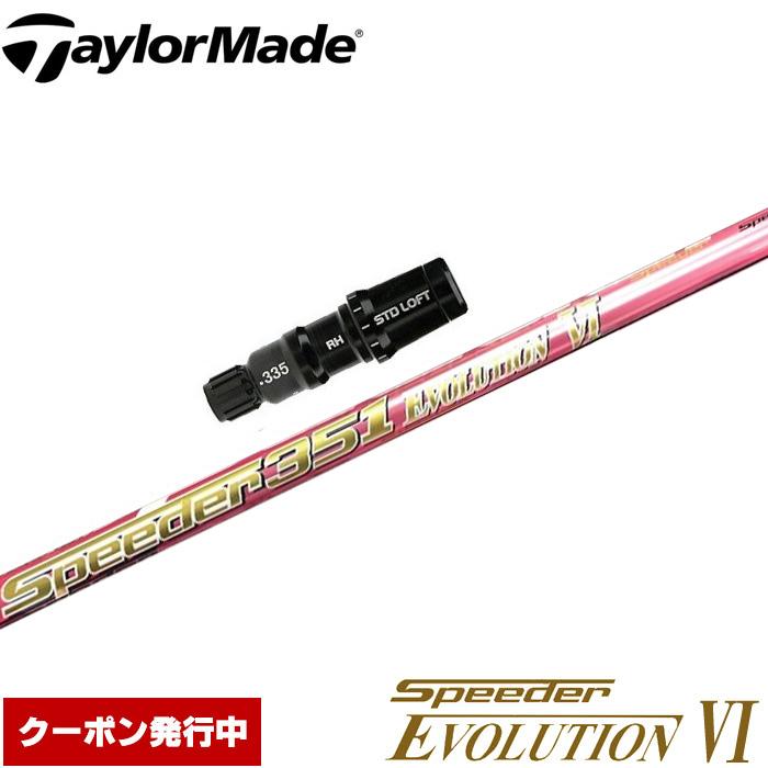 クーポン発行中 テーラーメイド用スリーブ付シャフト フジクラ スピーダー エボリューション6 ピンク エボ6 日本仕様 Fujikura SpeederEvolution VI PINK ポイントアップ中