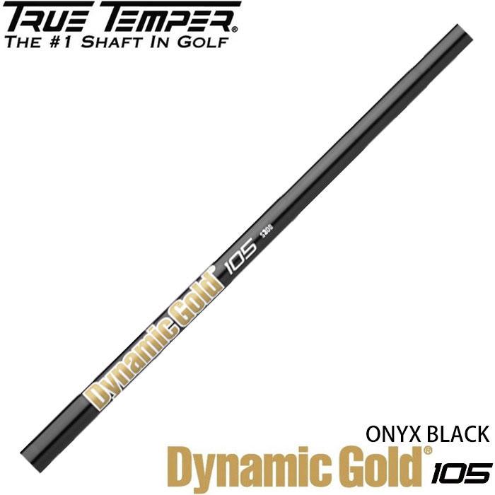 トゥルーテンパー ダイナミックゴールド 105 ONYX BLACK オニキス ブラック 5-PW/6本セット
