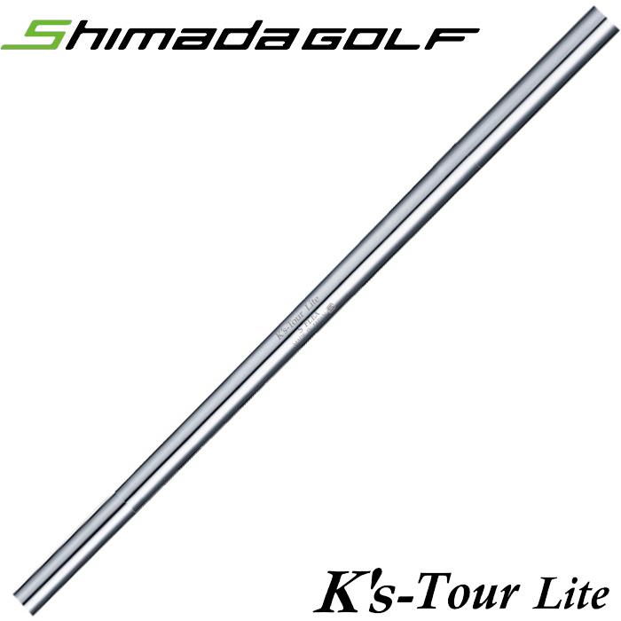 割り引き Ks-Tourの感性を継承したセミ軽量モデル 島田ゴルフ Ks Tour Lite コンスタントウェイト 5-PW 6本セット ケーズツアーライト 正規品 アイアン用シャフト K's