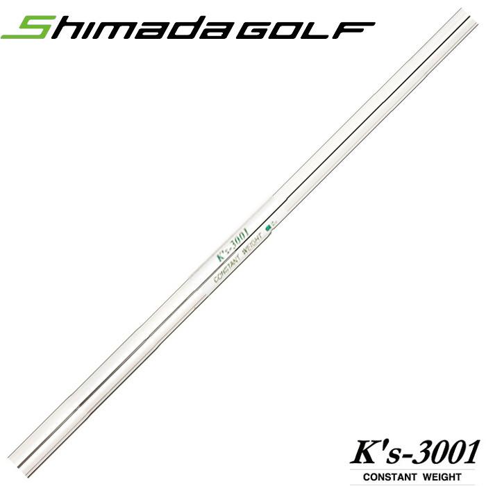 島田ゴルフ Ks 3001 コンスタントウェイト アイアン用シャフト K's ケーズ 5-PW/6本セット