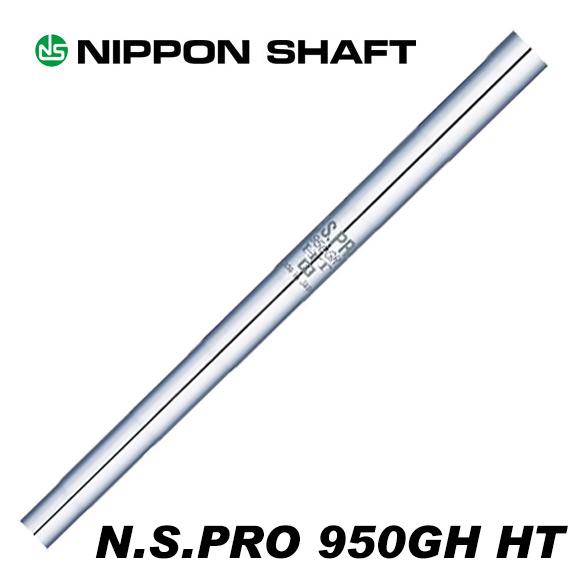日本シャフト N.S.PRO 950GH HT アイアン用 5-PW/6本セット