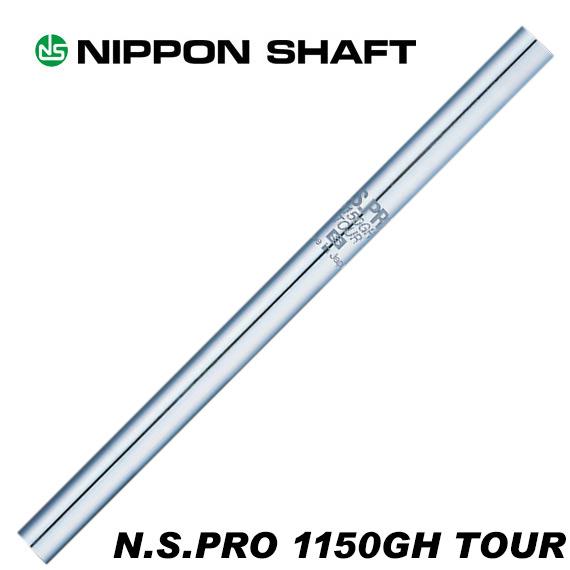 日本シャフト N.S.PRO1150GH TOUR アイアン用 5-PW/6本セット
