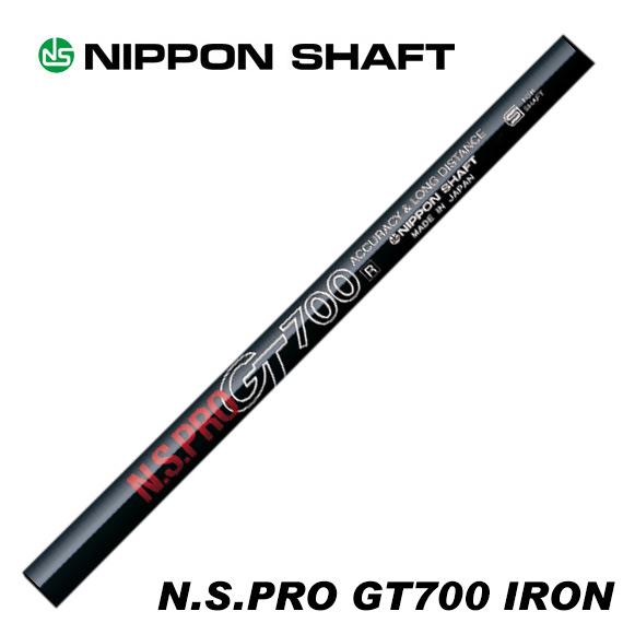日本シャフト N.S.PRO GT700 アイアン用 5-PW/6本セット