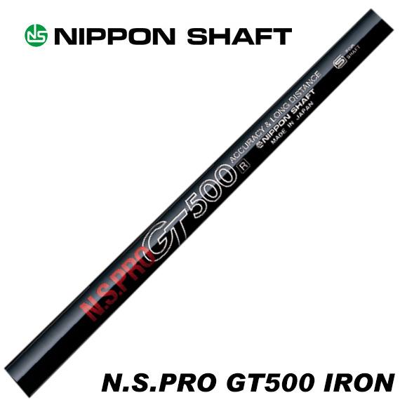 日本シャフト N.S.PRO GT500 アイアン用 5-PW/6本セット