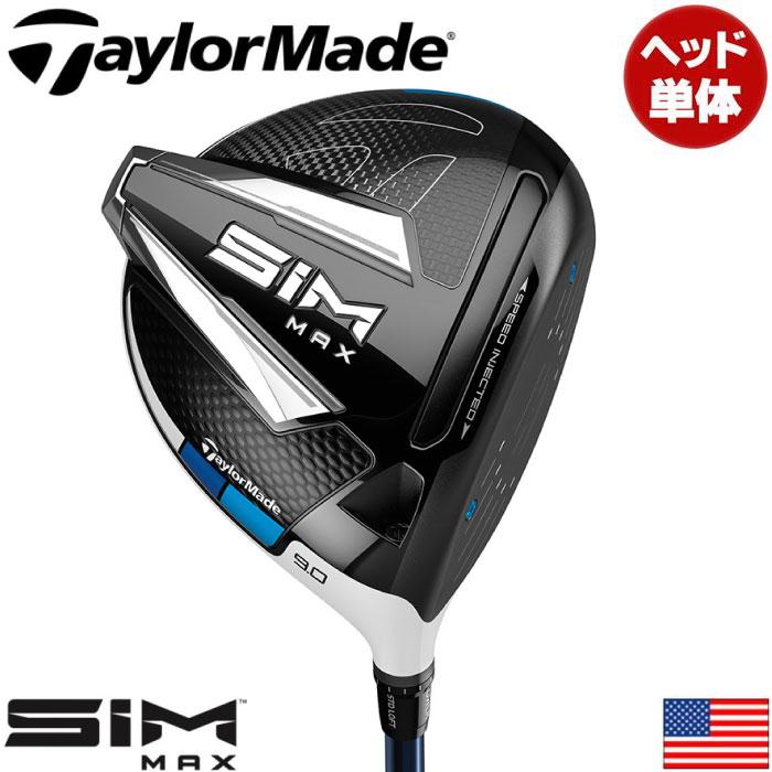 飛距離を生み出す次世代のカタチが、あなたのゴルフを一新する! 【ヘッド単体】Taylormade SIM MAX DRIVER US テーラーメイド シム マックス ドライバー ヘッドのみ