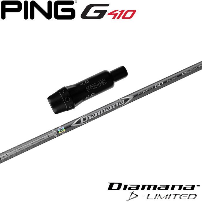 G410シリーズ用、以前のモデルと互換性はありません【店頭受取対応商品】 ピンG410用スリーブ付シャフト 三菱ケミカル Diamana D-LIMITED ディアマナDリミテッド 日本仕様