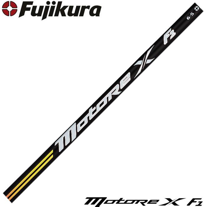 Fujikura Motore X F1 USフジクラ モトーレX F1単体販売不可