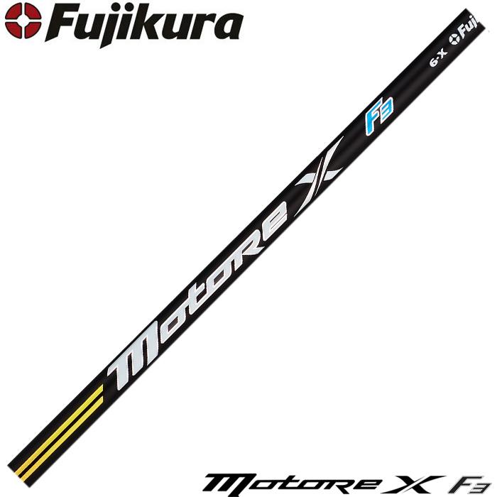 40tカーボンシートを採用したNEWモトーレシリーズ Fujikura 超歓迎された Motore X USフジクラ 物品 モトーレX F3 単体販売不可