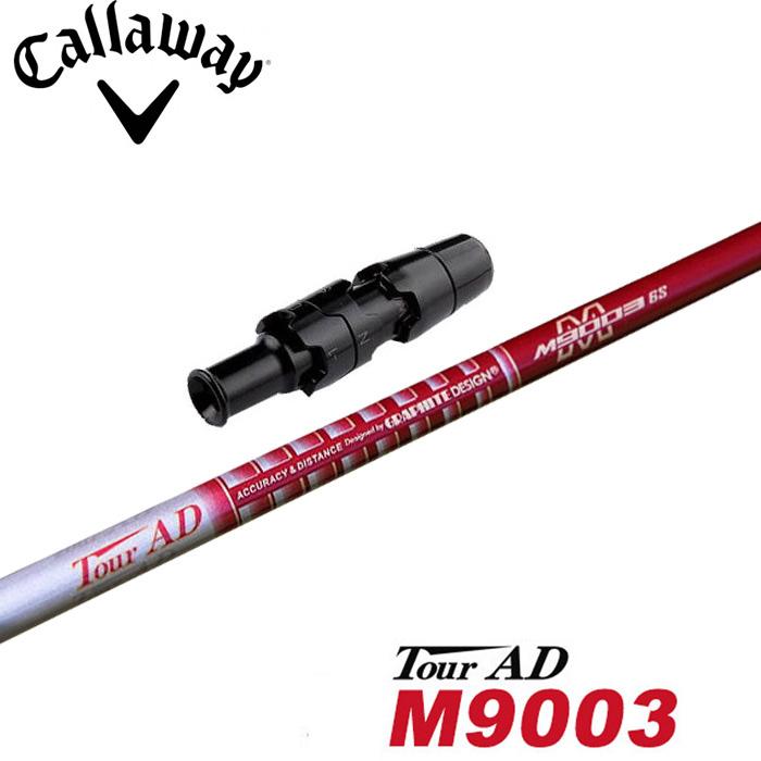 キャロウェイ用対応スリーブ付シャフト グラファイトデザイン TOUR AD M9003 ツアーAD M9003