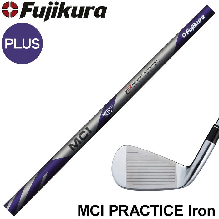 従来のピンクのMCIでは重量面で物足りなかったゴルファーに ボールを打てるスイング練習アイアン 新品ヘッドにフジクラ MCI 限定価格セール プラクティス PLUSを装着 PRACTICE プラス お歳暮
