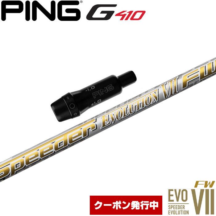 G410シリーズ用、以前のモデルと互換性はありません【店頭受取対応商品】Fujikura Speeder Evolution VI FW ピンG410用対応スリーブ付シャフト フジクラ スピーダー エボリューション7FW エボ7 フェアウェイウッド用 日本仕様 Fujikura Speeder Evolution VII FW