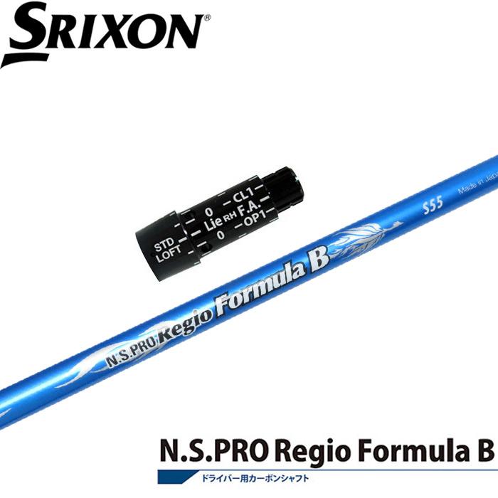 スリクソン用対応スリーブ付シャフト FOMULA REGIO 日本シャフト レジオフォーミュラB B