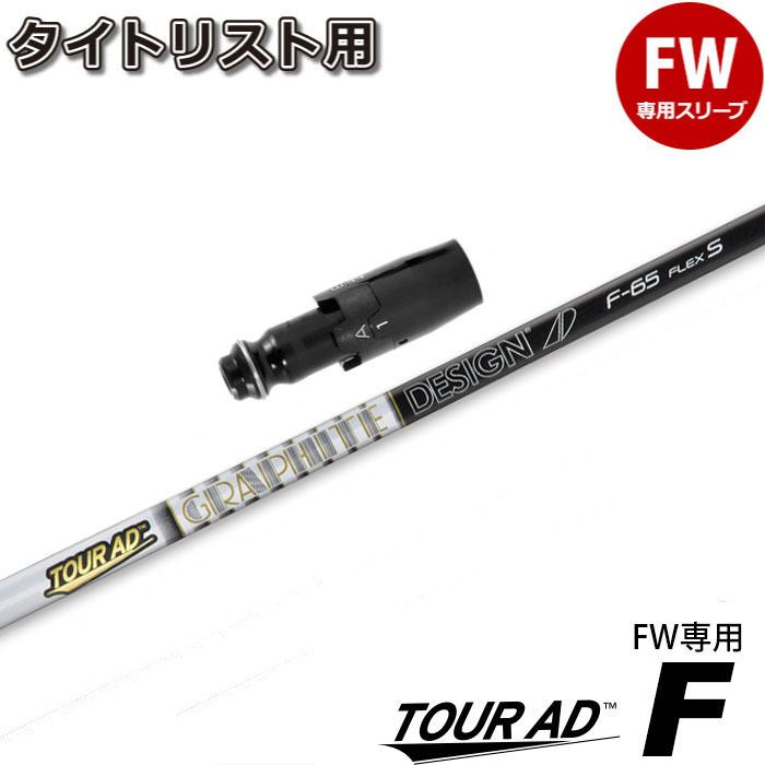 タイトリストの各FWに対応(スリーブ付) タイトリストFW用スリーブ付シャフト グラファイトデザイン TOUR AD F ツアーAD F FW専用シャフト 日本仕様