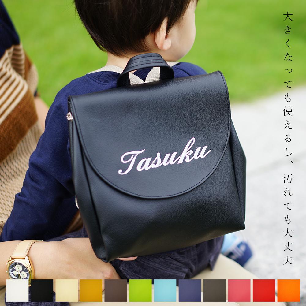 c75848b41415 ベビーリュック「ARUKO」【名入れ日本製おしゃれかわいいPVCレザー男の子女の子