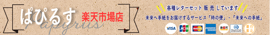 ぱぴるす 楽天市場店:手紙や写真を未来の希望日に届けます。