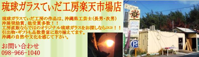 琉球ガラスてぃだ工房楽天市場店:琉球ガラス てぃだ工房のガラスをご堪能下さい