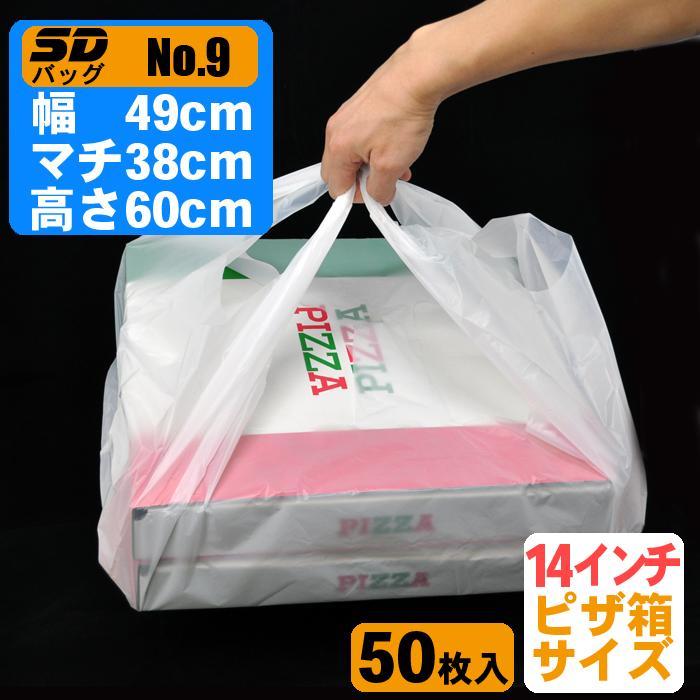 テイクアウト 持ち帰り用手提げビニール袋 仕出し 寿司 ケーキ ピザ 風呂敷代わりに SDバッグ NO.9 白 乳白 テイクアウト等の平たい容器 ケースがきれいにおさまります sd-w-no9 商い 50枚入り 数量限定