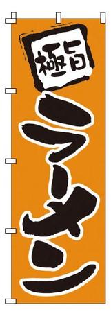 商売繁盛 集客力アップ TKG のぼり 1-201 ラーメン 旗 セットアップ 飲食店 屋台 店舗販促 業務用 店舗用 イベント 宣伝 爆売り