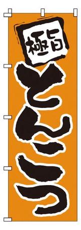 商売繁盛 集客力アップ 高品質 TKG のぼり 1-206 とんこつ 旗 業務用 店舗用 お得なキャンペーンを実施中 イベント 屋台 宣伝 店舗販促 飲食店