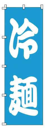 商売繁盛 品質検査済 集客力アップ TKG のぼり 1-221 冷麺 旗 宣伝 飲食店 店舗用 屋台 イベント 豪華な 業務用 店舗販促