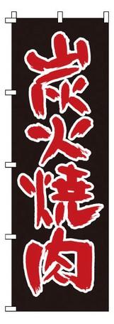 商売繁盛 集客力アップ TKG のぼり 特価キャンペーン 1-404 炭火焼肉 旗 屋台 店舗用 業務用 宣伝 イベント 店舗販促 飲食店 祝日