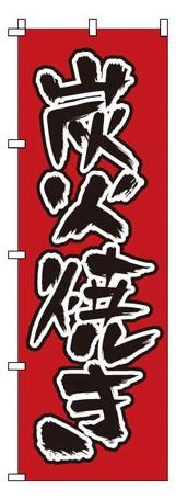 商売繁盛 最安値に挑戦 集客力アップ TKG のぼり 1-409 炭火焼き 旗 業務用 飲食店 店舗販促 送料無料(一部地域を除く) 屋台 店舗用 宣伝 イベント
