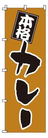 商売繁盛 集客力アップ TKG 特価 のぼり 1-711 カレー 旗 屋台 店舗用 新作多数 店舗販促 宣伝 業務用 イベント 飲食店