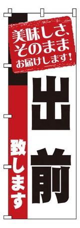 新色追加して再販 商売繁盛 無料サンプルOK 集客力アップ TKG のぼり 1-917 出前 旗 店舗用 屋台 店舗販促 宣伝 飲食店 イベント 業務用