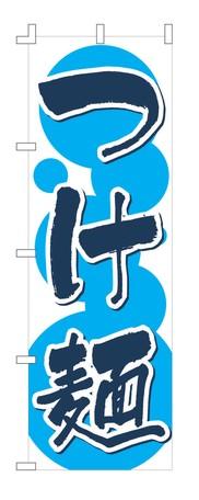商売繁盛 集客力アップ TKG 保障 のぼり F-133 つけ麺 旗 訳あり 飲食店 f-133 イベント 店舗販促 店舗用 業務用 宣伝 屋台
