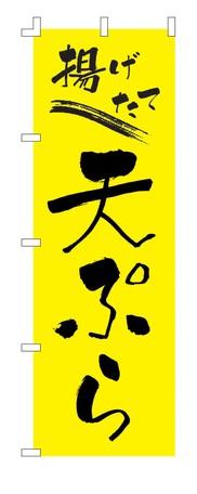 商売繁盛 集客力アップ TKG のぼり F-238 海外並行輸入正規品 天ぷら 旗 買収 飲食店 業務用 店舗用 イベント 宣伝 店舗販促 f-238 屋台