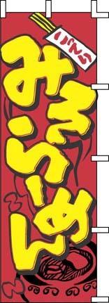 商売繁盛 集客力アップ 数量限定 TKG 上西産業 のぼり J05-0002 みそらーめん 旗 j05-0002 屋台 業務用 宣伝 購入 店舗用 イベント 飲食店 店舗販促