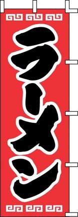商売繁盛 集客力アップ 訳あり商品 TKG 上西産業 のぼり J98-208 ラーメン 旗 飲食店 店舗販促 宣伝 業務用 j98-208 セール価格 イベント 屋台 店舗用