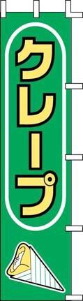 商売繁盛 集客力アップ TKG 上西産業 のぼり J99-503 クレープ 旗 イベント 屋台 業務用 安心の定価販売 飲食店 宣伝 j99-503 新色追加して再販 店舗販促 店舗用
