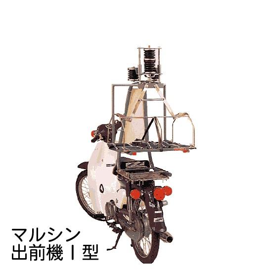 【送料無料】【マルシン】 マルシン 出前機 1型(日本そば・寿司・ラーメン用) ※取付台はついておりません 【n-box11】