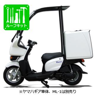 Brezza ヤマハギア(4st)用オリジナルルーフキット ブレッサ (2stは取付不可) 屋根付きバイク スクリーン カウル ※車体·ボックスは含みません
