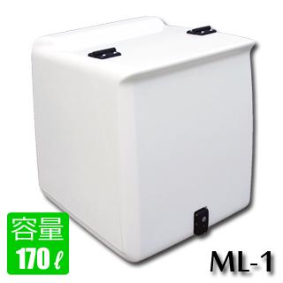 ML-1(容量170リットル) バイク用宅配デリバリーボックス リヤボックス トップボックス 荷箱 ジャイロキャノピー ジャイロX ギア ベンリィ ブレッサ等