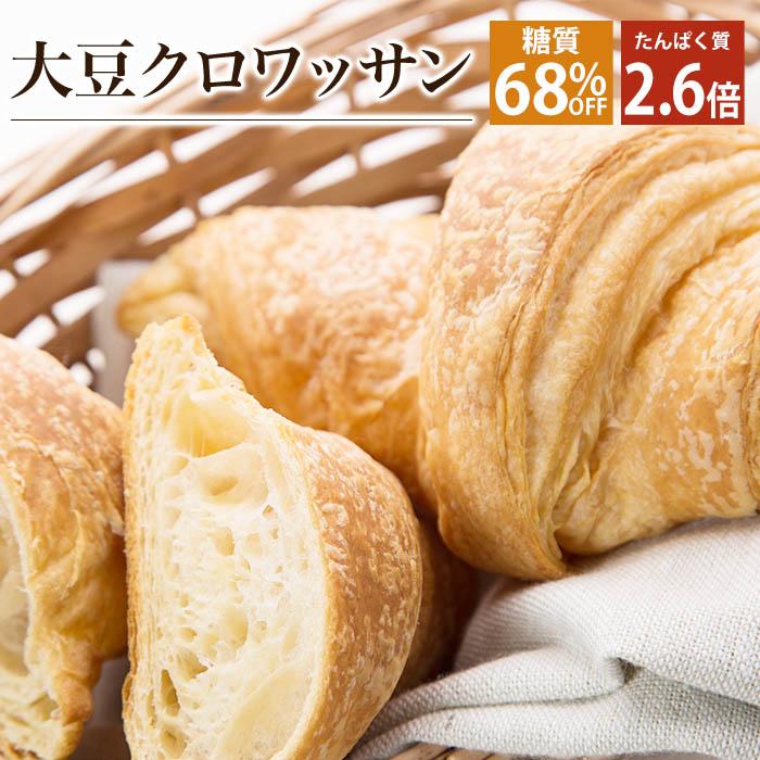 【大豆クロワッサン】30個+おまけ2個+発酵豆乳入りマーガリン付