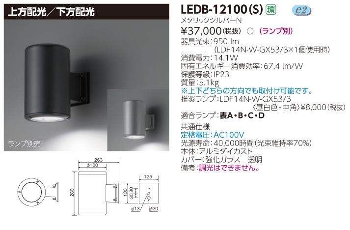 LEDブラケット LEDB-12100(S)(LEDB12100S) 東芝ライテック(TOSHIBA)