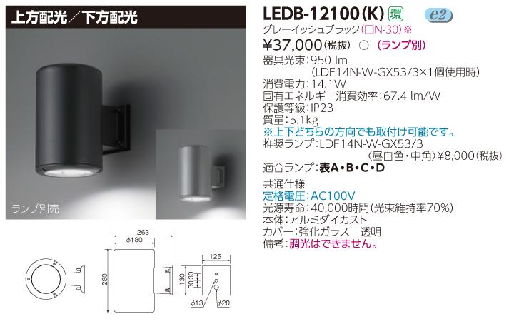 LEDブラケット LEDB-12100(K)(LEDB12100K) 東芝ライテック(TOSHIBA)