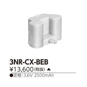 東芝ライテック(TOSHIBA)誘導灯・非常照明器具用バッテリー3NR-CX-BEB【3NRCXBEB】