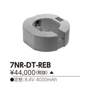 東芝ライテック(TOSHIBA)誘導灯・非常照明器具用バッテリー7NR-DT-REB【7NRDTREB】