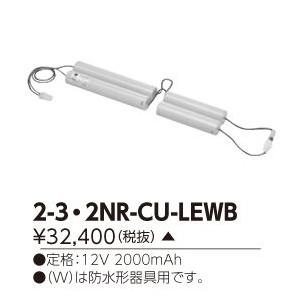 東芝ライテック(TOSHIBA)誘導灯・非常照明器具用バッテリー 2-3.2NR-CU-LEWB【232NRCULEWB】【2-3・2NR-CU-LEWB】