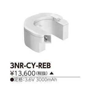 東芝ライテック(TOSHIBA)誘導灯・非常照明器具用バッテリー3NR-CY-REB【3NRCYREB】