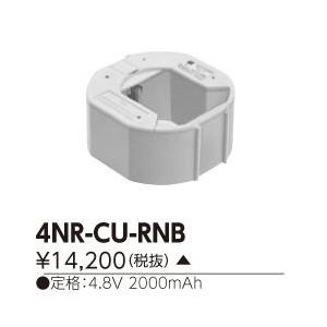 東芝ライテック(TOSHIBA)誘導灯・非常照明器具用バッテリー4NR-CU-RNB【4NRCURNB】