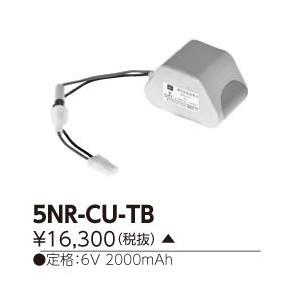 東芝ライテック(TOSHIBA)誘導灯・非常照明器具用バッテリー5NR-CU-TB【5NRCUTB】