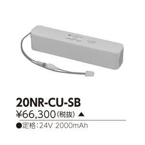 東芝ライテック(TOSHIBA)誘導灯・非常照明器具用バッテリー 20NR-CU-SB【20NRCUSB】