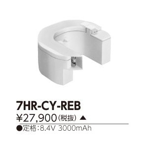 東芝ライテック(TOSHIBA)誘導灯・非常照明器具用バッテリー7HR-CY-REB【7HRCYREB】