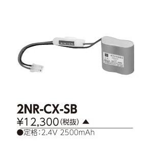 東芝ライテック(TOSHIBA)誘導灯・非常照明器具用バッテリー 2NR-CX-SB【2NRCXSB】